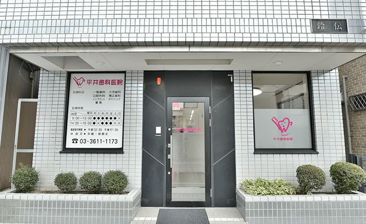 平井歯科医院の外観1