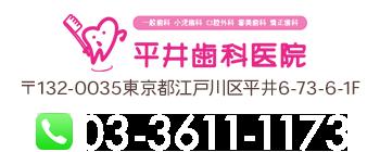 平井歯科医院 〒132-0035 東京都江戸川区平井6-73-6-1F tel.03-3611-1173