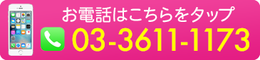 03-3611-1173